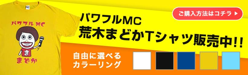パワフルMC荒木まどかTシャツ販売中!!